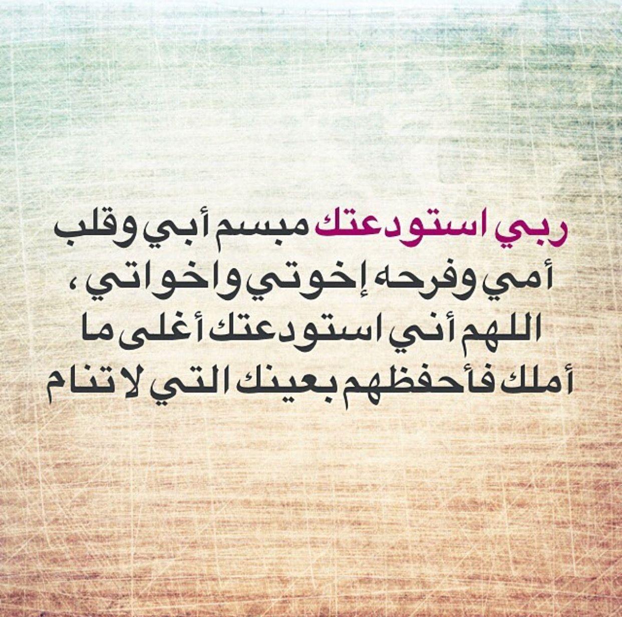 يارب اني احفظ لي من في قلبي Quotes Words Qoutes