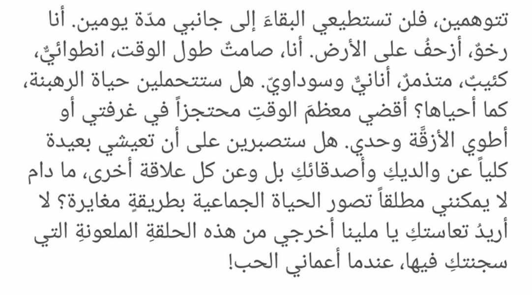 من رسائل كافكا الى ميلينا Quotations Arabic Quotes Words