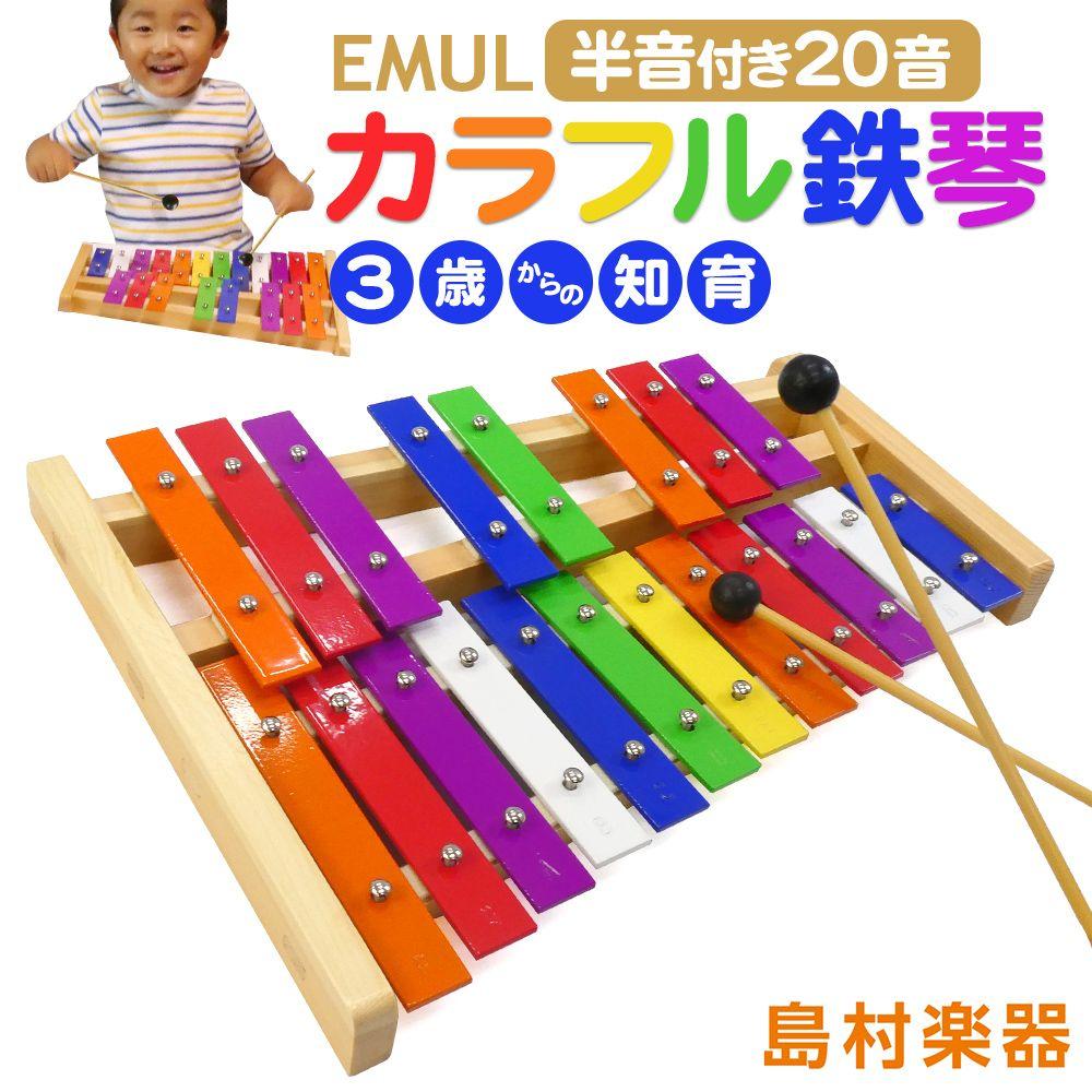 emul カラフル鉄琴 20音 半音付き 知育 楽器 玩具 誕生日 プレゼントにおすすめ エミュール mtgl 12ch 3歳 4歳 5歳 知育玩具 楽器 知育