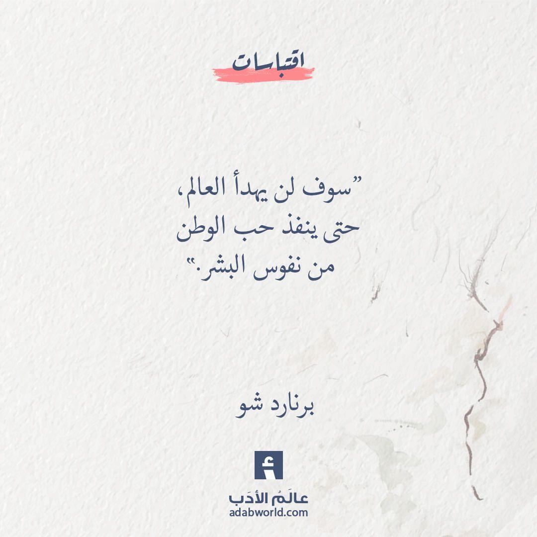 حب الوطن كما يراه برنارد شو عالم الأدب Quotations Proverbs Quotes Arabic Quotes