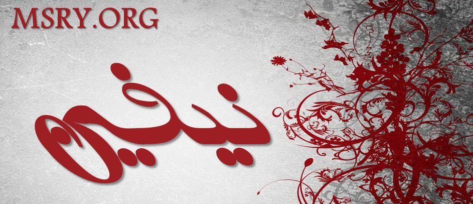 30 حقيقة حول أصل ومعنى اسم نيفين Neveen عليك معرفتها موقع مصري In 2021 Art Arabic Calligraphy