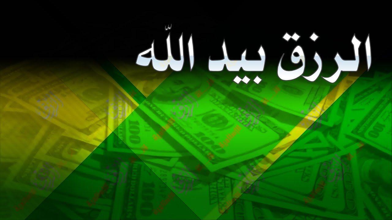 الرزق بيد الله ـ ثلاث كلمات ومواعظ قصيرة تكتب بماء الذهب Youtube Neon Signs