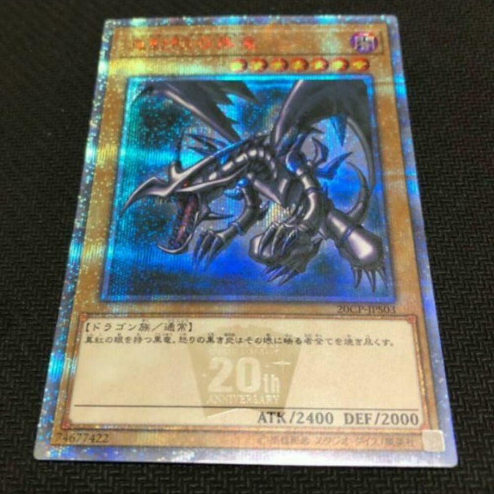 Neo Kaiser Glider 20TH-JPC05 Secret Japanese Yugioh