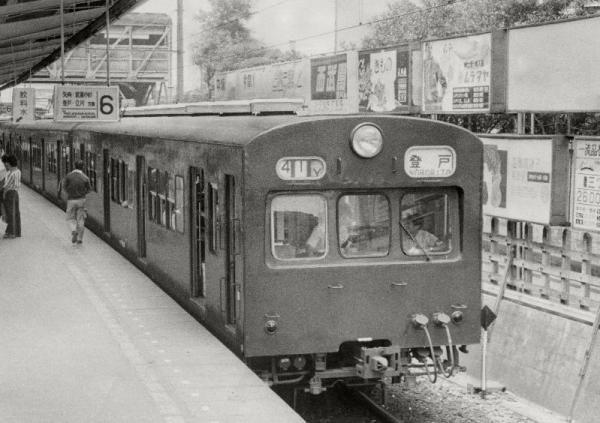 1978年7月いっぱいで姿を消した国鉄南武線の旧型車両【2020 ...