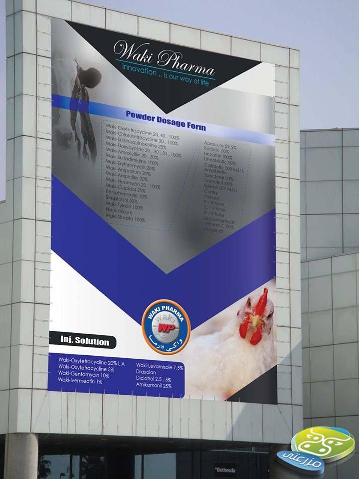 شركة واكى فارما للأدوية البيطرية المصنع العاشر من رمضان المنطقة الصناعية مصر ت 015500555 فاكس 015500350 المقر الرئيس Dosage Form Solutions Innovation