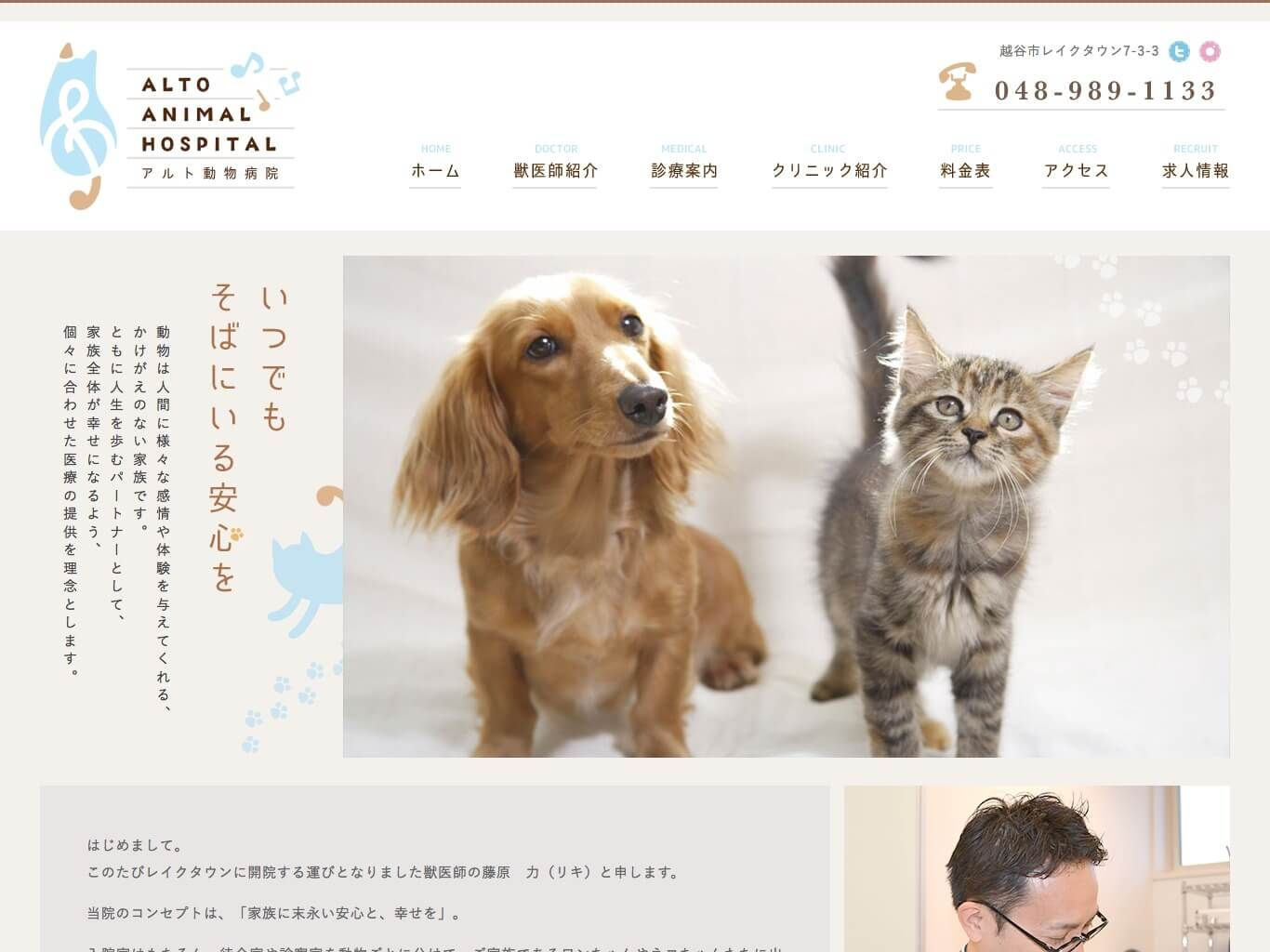 アルト動物病院 1guu 動物 Lp デザイン ウェブデザイン