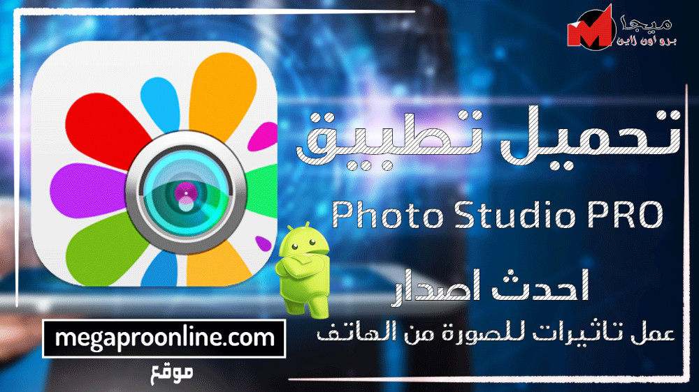 تحميل تطبيق Photo Studio PRO APK Mod 2.2.2.4 APK احدث