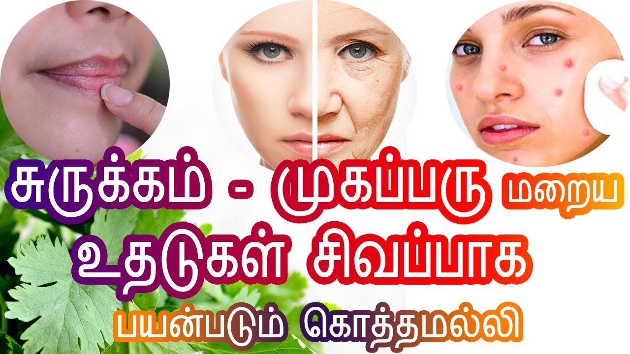 How To Reduce Wrinkles In Tamil Mugaparu Maraiya Dark Lips Beauty Tips