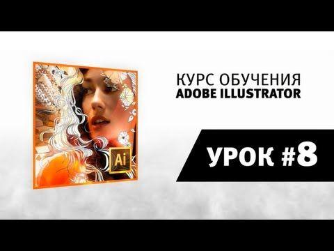 Уроки Adobe Illustrator / #8 | Прозрачность, Режимы наложения - YouTube