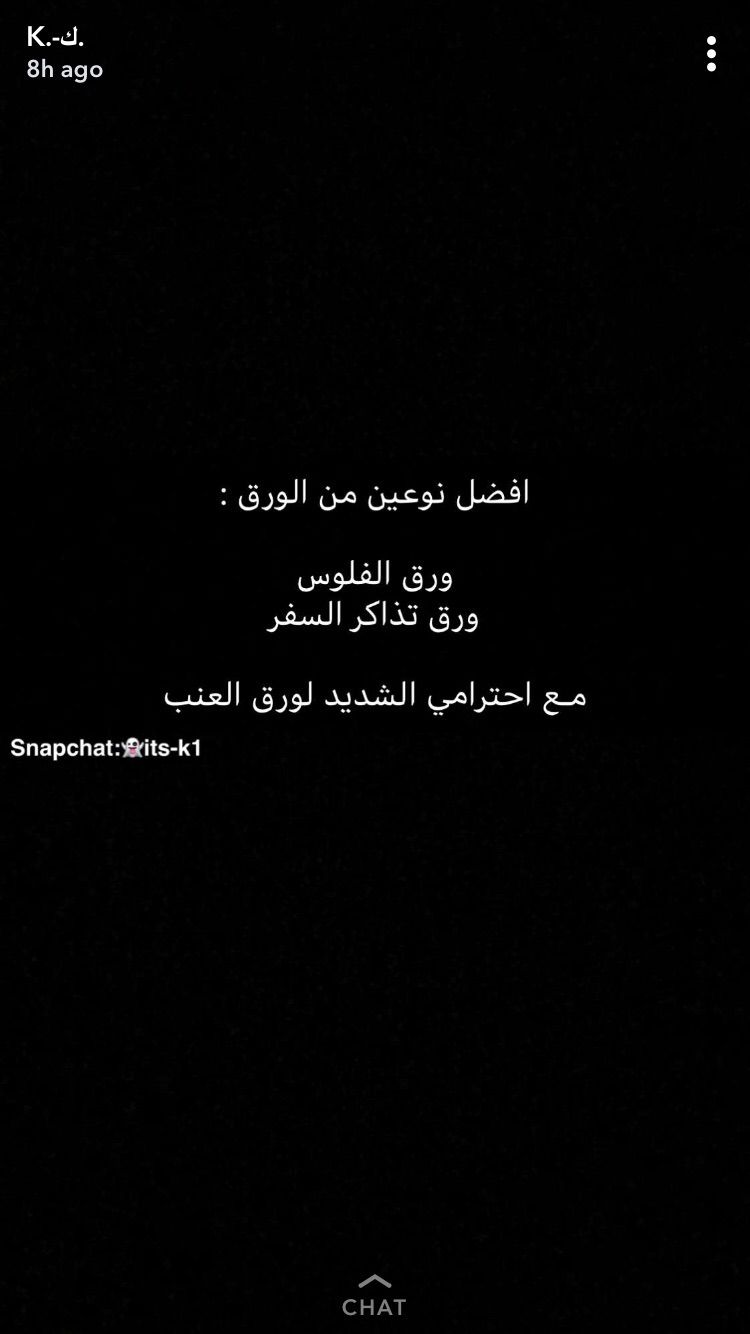 Pin By Sarah On Arabic Wise Words Words Funny