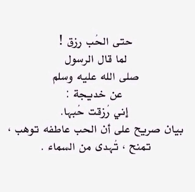 الحب نعمه ولقد رزقني الله حبكـ Islamic Quotes True Quotes Love Quotes Wallpaper
