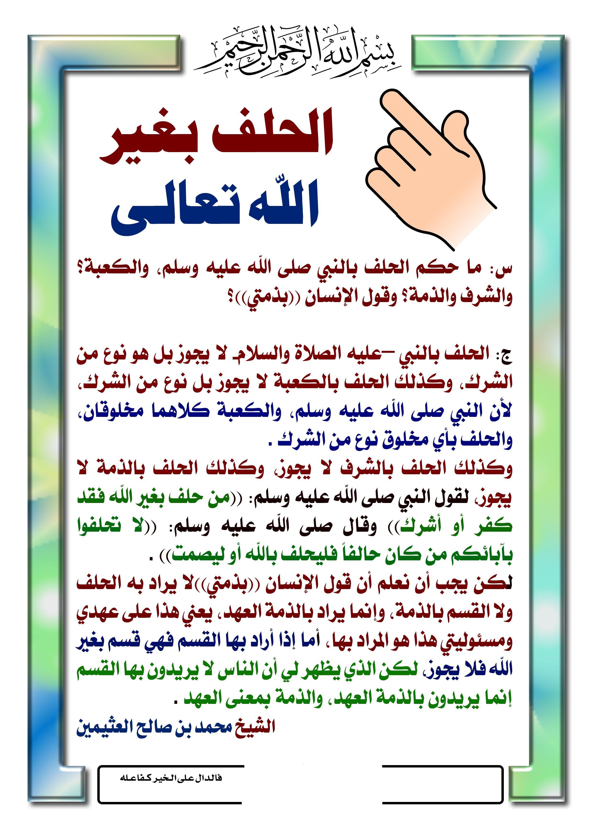 Pin By الدعوة إلى الله On أحاديث نبوية شريفة صحيحة عن اليمين الغموس Words Islamic Qoutes Qoutes