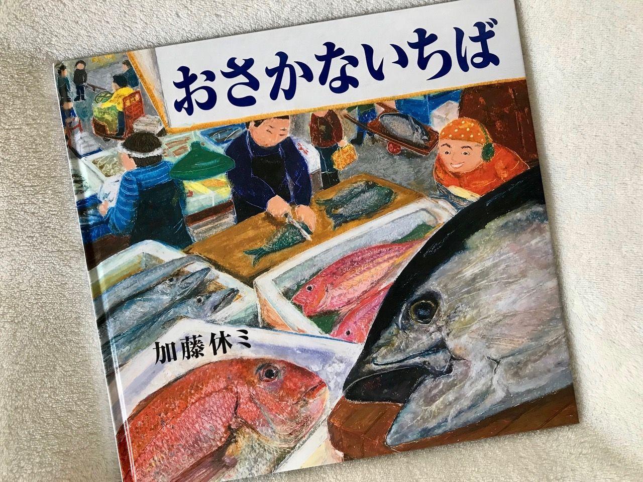 息子と母の3人で 初高知と初鰹とお寺のお友だち それと魚市場絵本