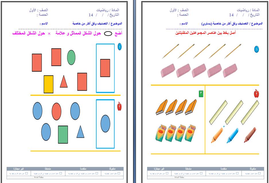أوراق عمل رياضيات للصف الاول الفصل الدراسي الأول مدونة تعلم Blog Posts Blog School