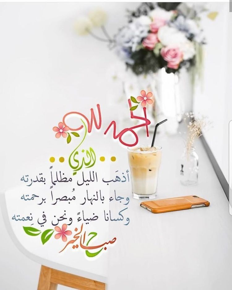 Pin By Shrooq Ali On صباحات Beautiful Morning Messages Good Morning Arabic Morning Prayers