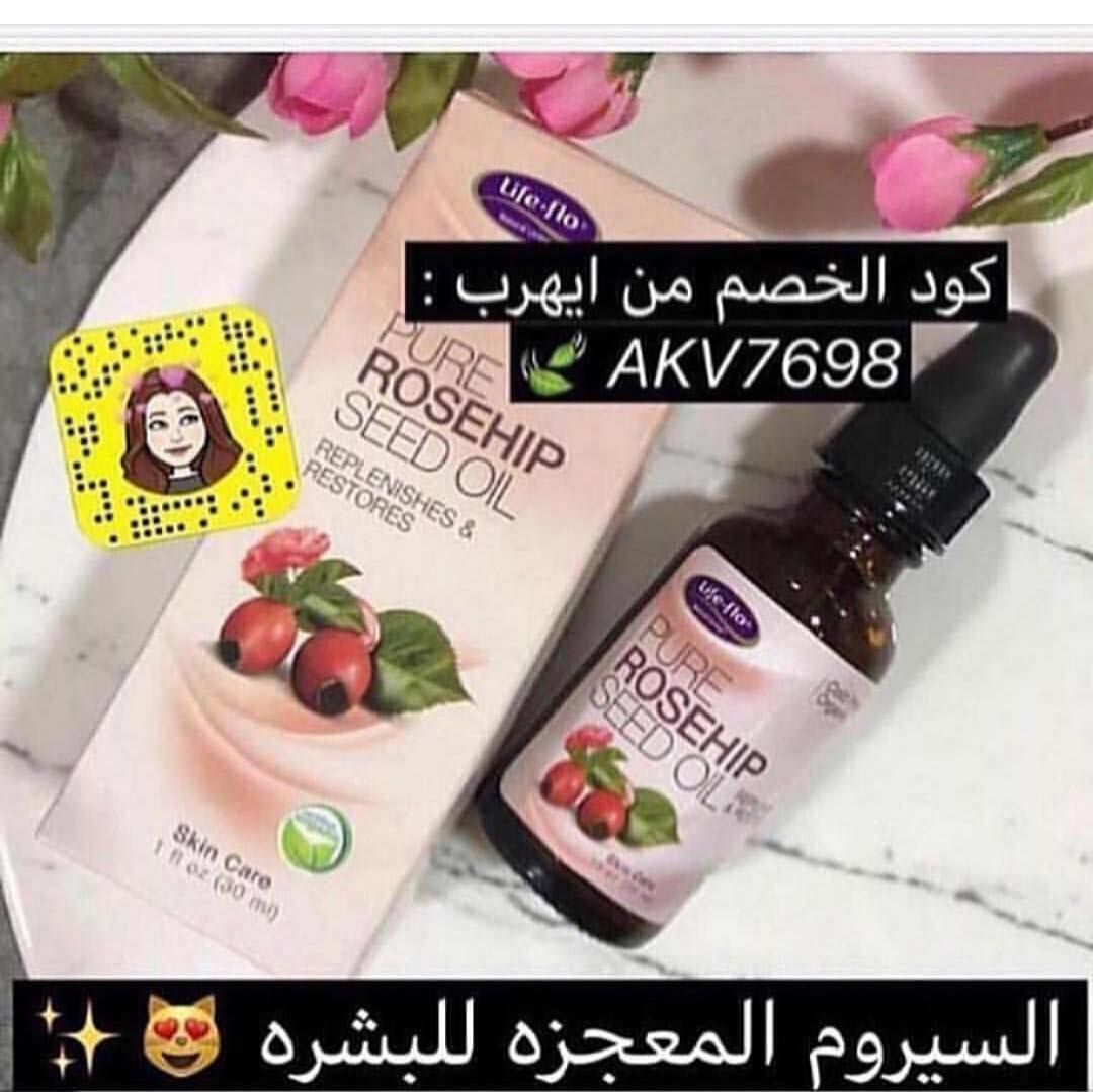 New The 10 Best Recipes With Pictures كود الخصم من ايهرب Akv7698 اليوم بتكلم لكم عن زيت بذور ثمار ا Rosehip Oil Skin Care Rosehip Oil Pure Products