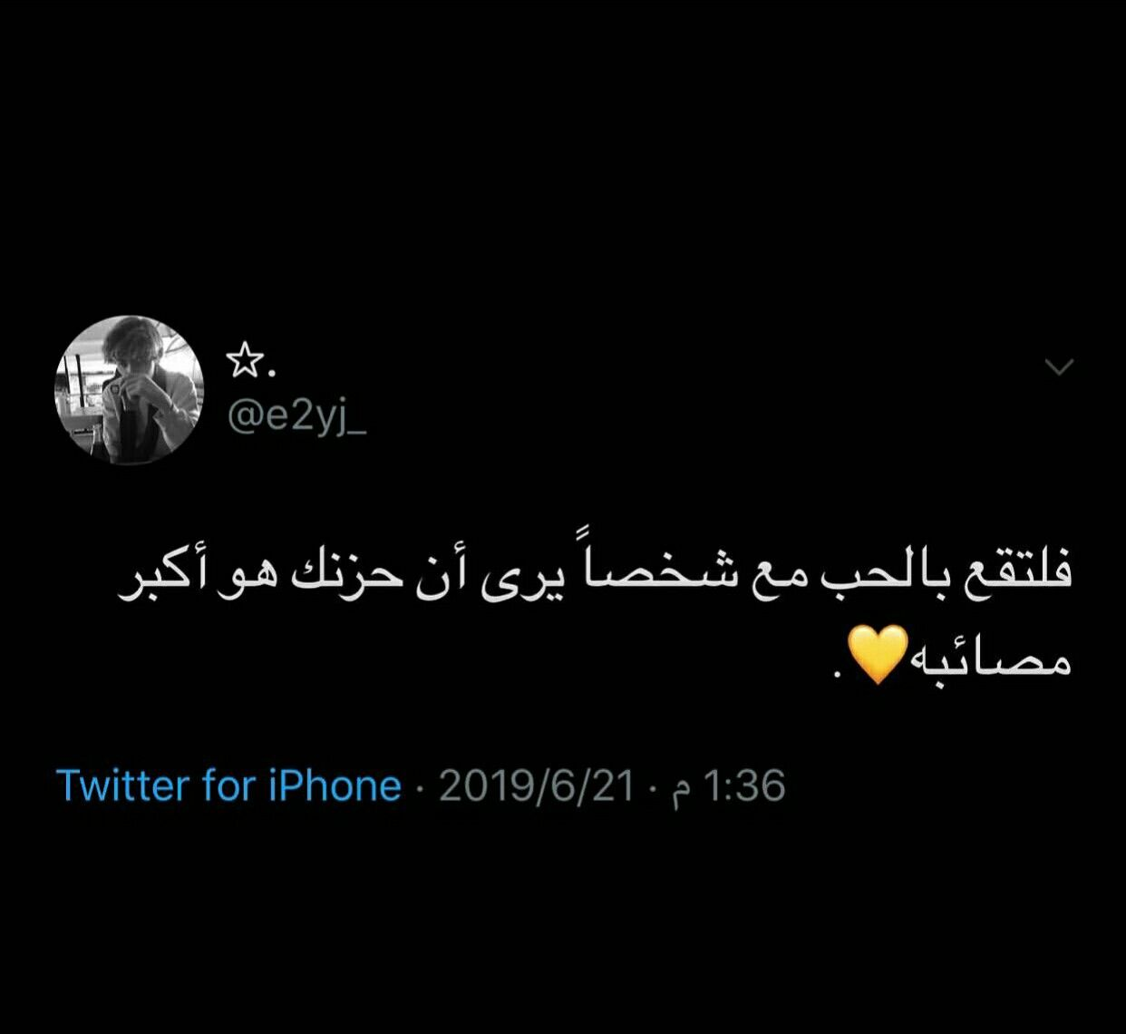 Pin By ظ ل On راقت لي I Like It Words Birthday Captions Instagram Arabic Quotes