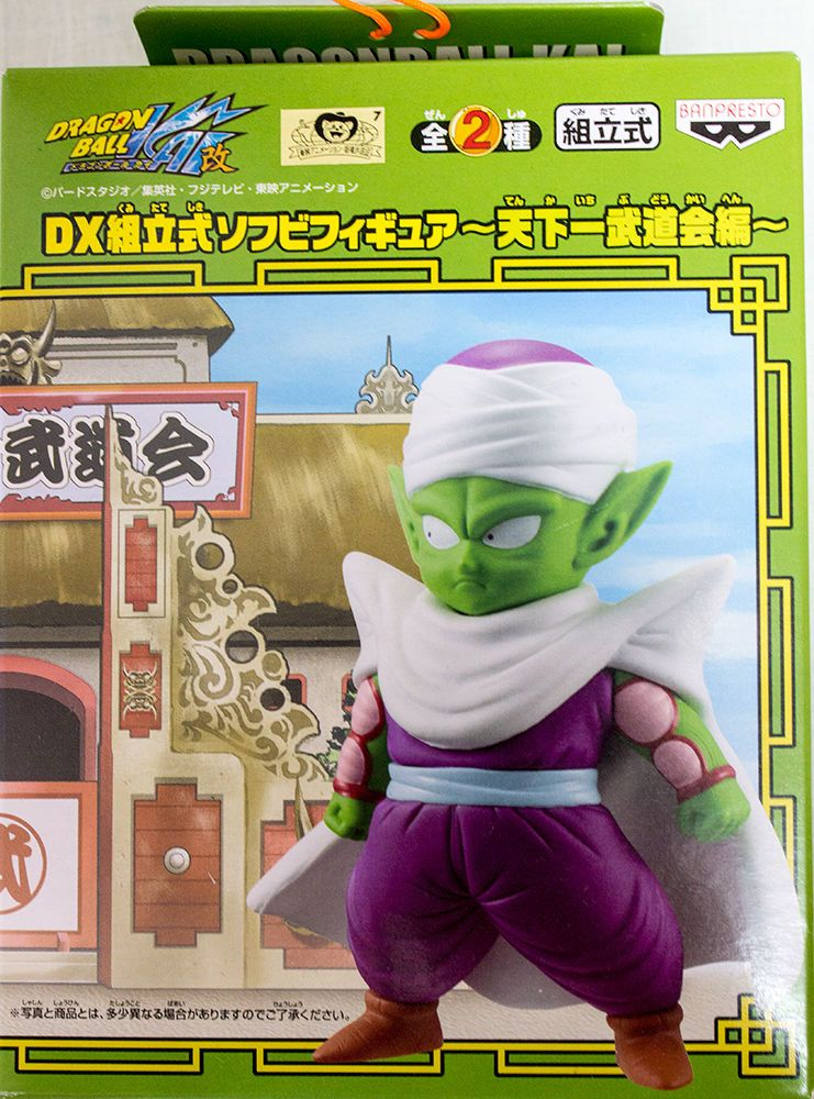 Dragon Ball Z Kai DX Sofubi Figure Piccolo Banpresto JAPAN ANIME JUMP