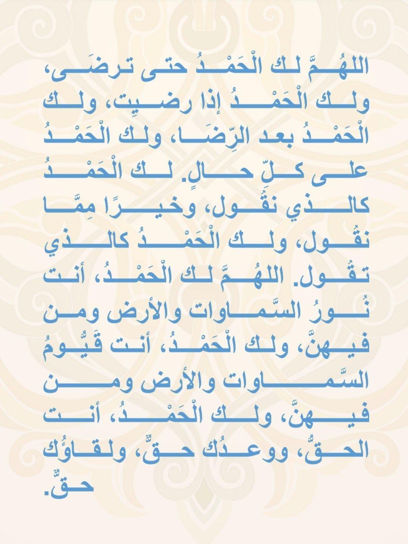 الله ــم لك ال ح م ــد حتى تـرض ــى ولك ال ح م ــد إذا رضي ت ولك ال ح م ــد بعد الر ض ــا ولك ال ح م ــد عل Quran Verses Quotes Galau Friday Messages
