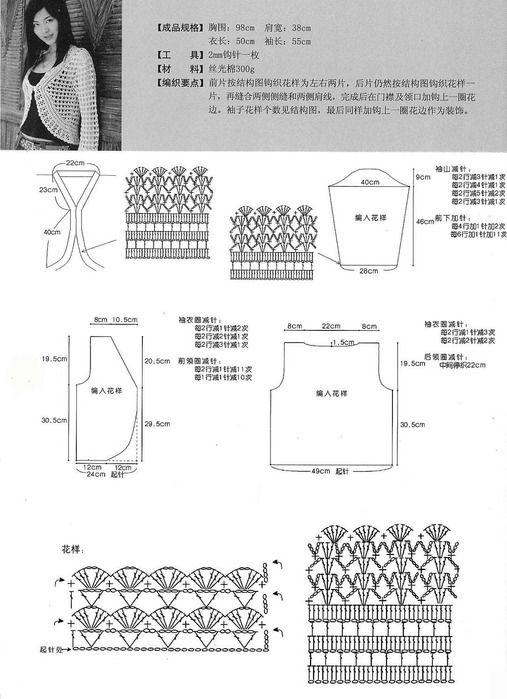 Uncinetto Doro Bolero Bianco Crochet Short Boleros