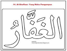 Kaligrafi Gambar Asmaul Husna Cikimmcom