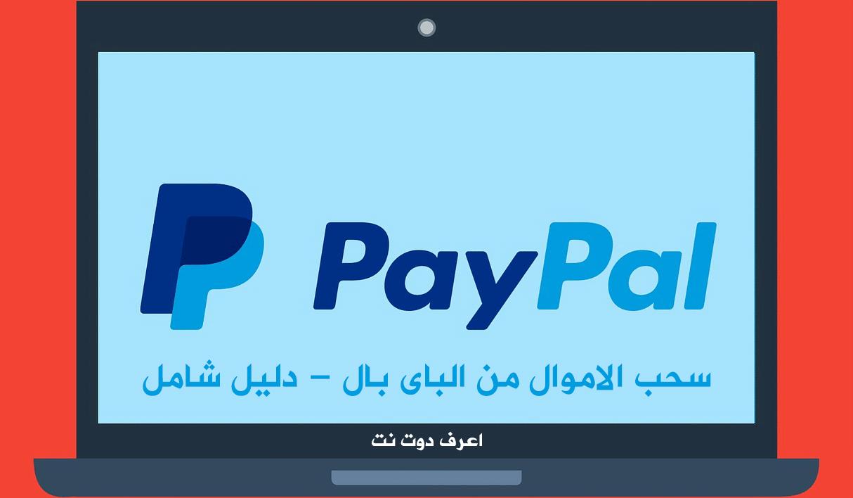 سحب الاموال من الباى بال فى مصر وكل الدول العربية وبدون وسيط Gaming Logos Logos Nintendo Wii Logo