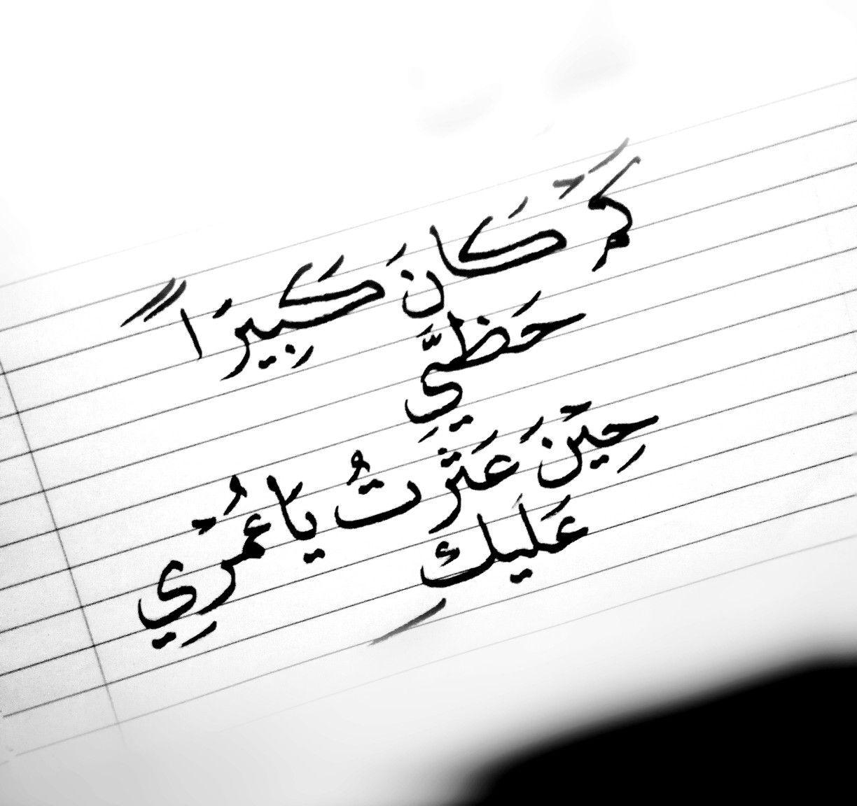 كم كان كبيرا حظي حين عثرت ياعمري عليك Love Husband Quotes Sweet Love Quotes Arabic Love Quotes