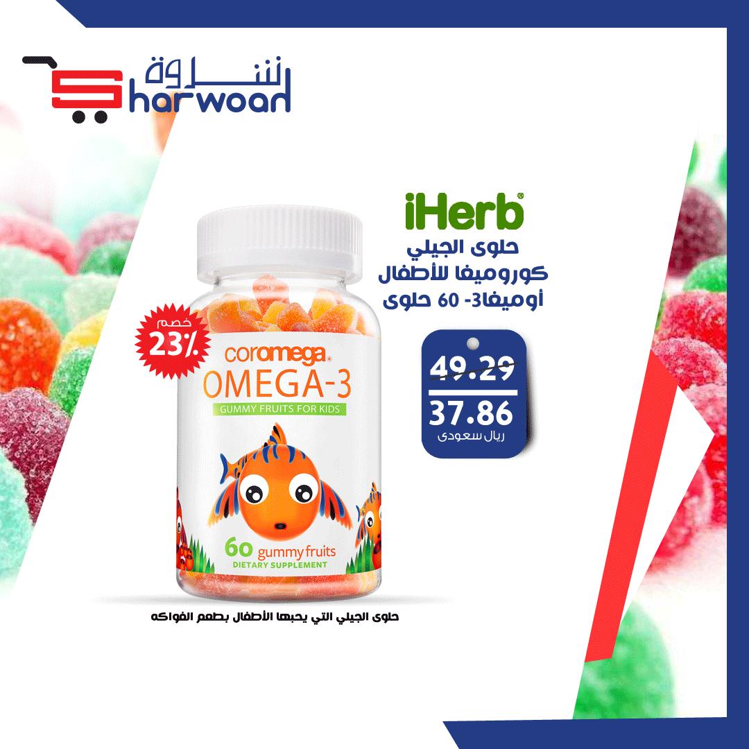 Coromega Omega 3 Gummy Fruits For Kids 60 Gummy Fruits Discontinued Item Fruits For Kids Gummies Fruit