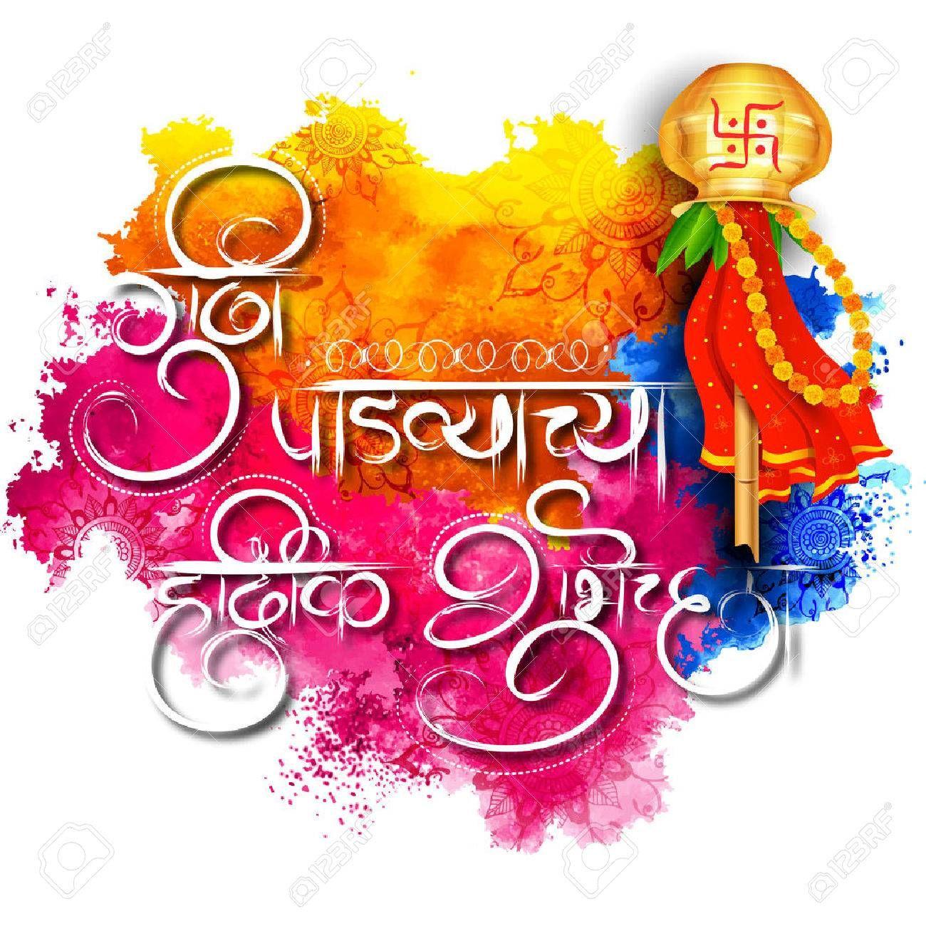 Stock Vector in 2020 New year celebration, Gudi padwa