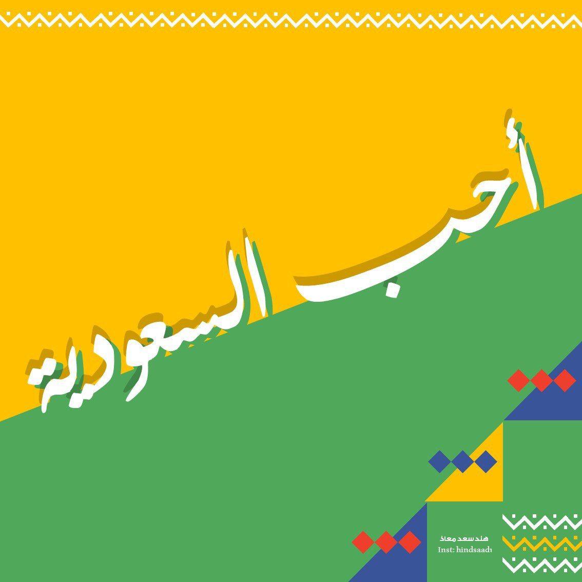 تصميمي بمناسبة اليوم الوطني السعودي National Day Saudi Instagram Story Art