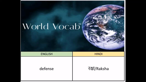 defense - रक्षा/Raksha Hindi Vocabulary Builder Word Of The Day #83 ! Full audio practice at World Vocab™! https://video.buffer.com/v/581944f511265a0c50e2d597