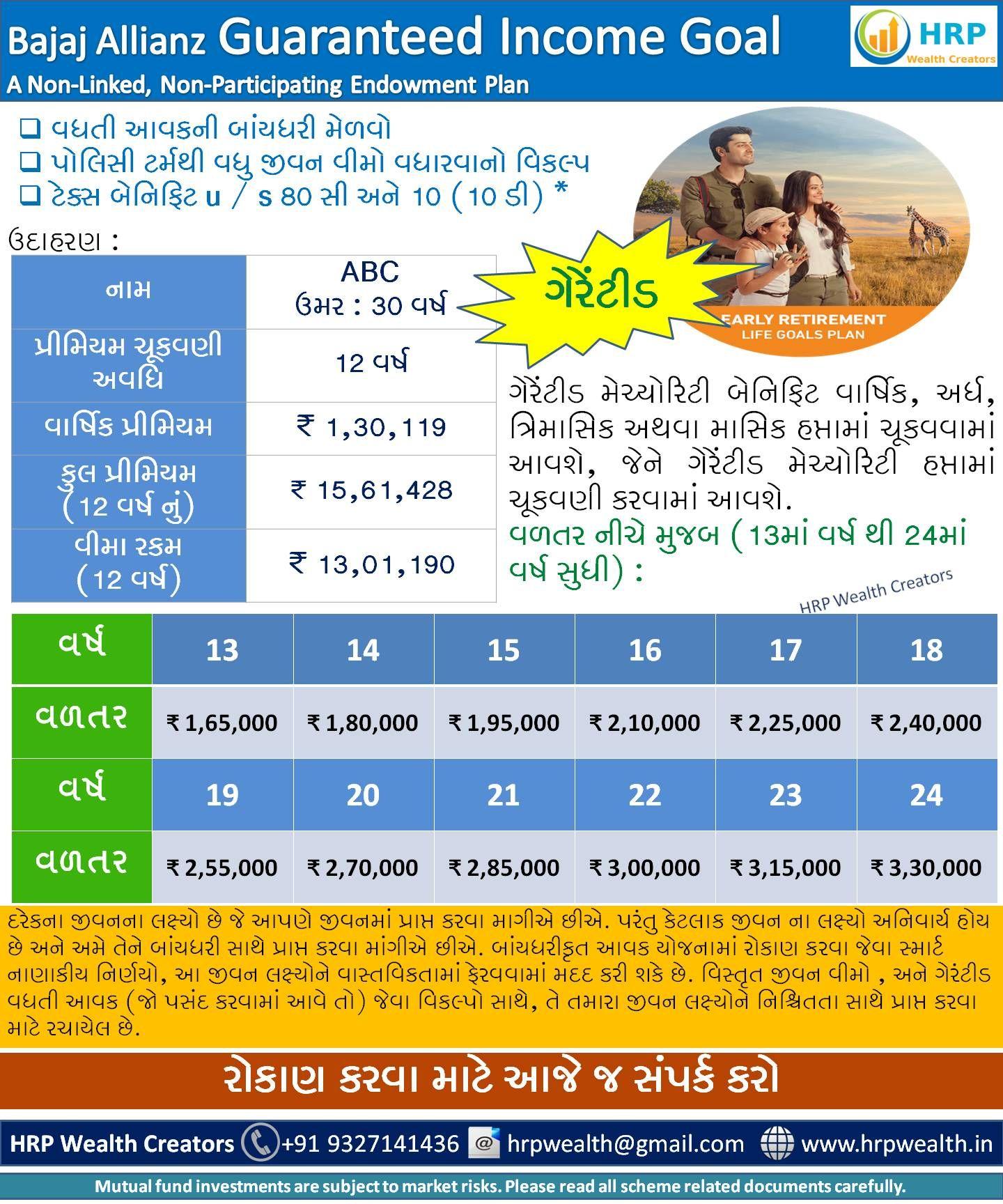 Bajaj Allianz Life Guaranteed Income Goal ગ ર ટ ડ
