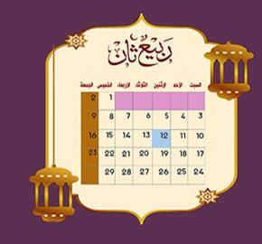 تحميل التقويم الهجري 1441 مع الإجازات كم تاريخ اليوم بالهجري التقويم الهجري 1441 Pdf Hijri Calendar Calendar Periodic Table
