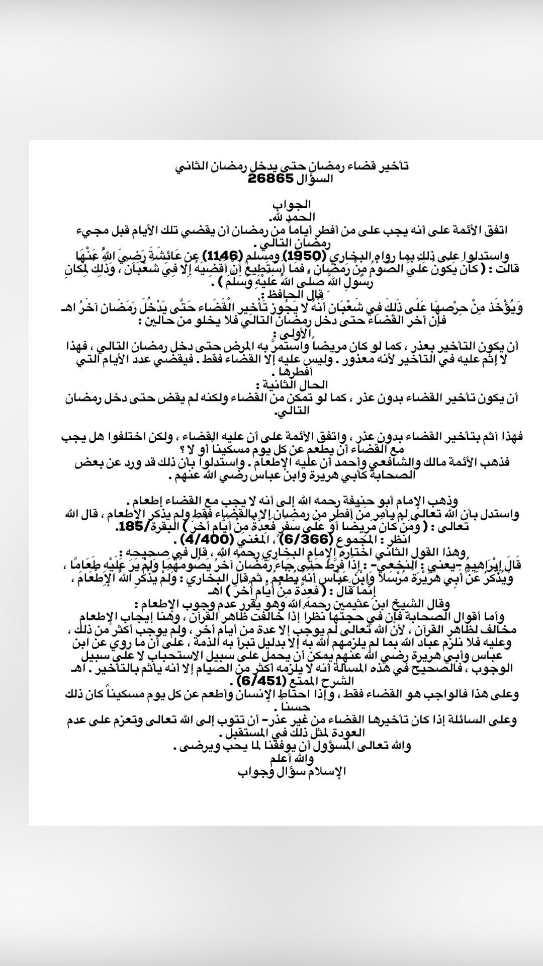 تأخير قضاء رمضان حتى يدخل رمضان الثاني 26865 An Immersive Guide By اترك اثرا علي المنبهي