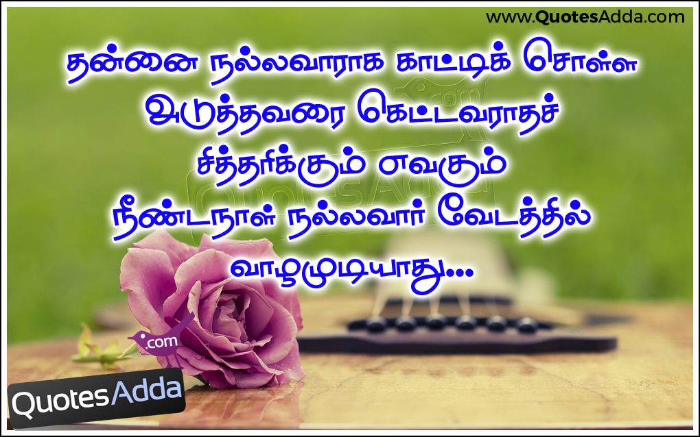 Best Tamil Whatsapp Kavithai Images Good Morning Wallpapers
