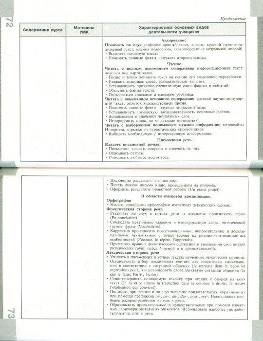 Урок по русскому языку автор м с соловейчик 3 класс упр 341 стр 115 решение и ответы