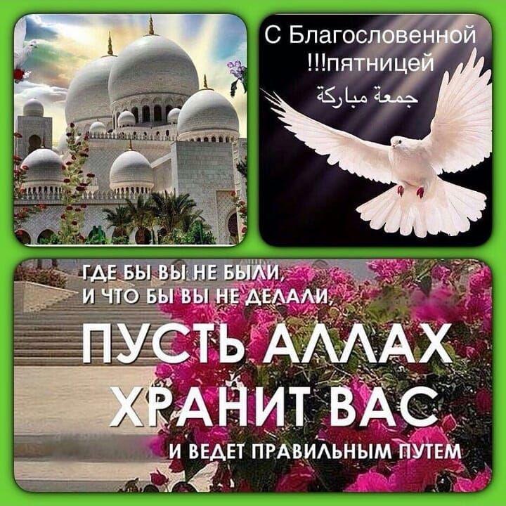 Поздравления, исламские картинки с надписью пятница