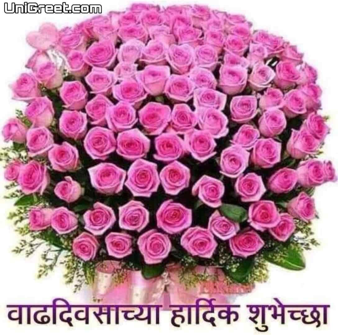 50 Beautiful Happy Birthday Marathi Images Wishes Status Pics Download In 2020 Happy Birthday Birthday Wishes Pics Happy Birthday Husband