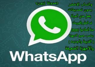 تنزيل واتساب Whatsapp الأخضر القديم يعمل مدى الحياة بدون تحديث Incoming Call Incoming Call Screenshot