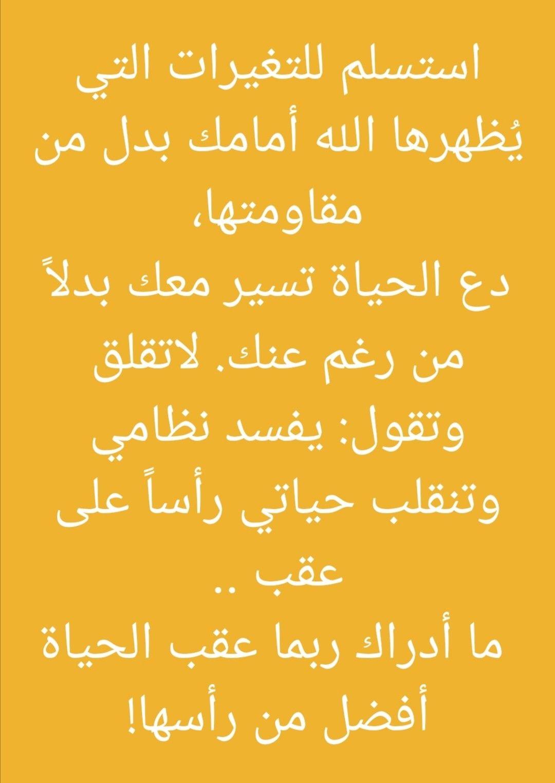 توكل على الله وقل رب يسر ولا تعسر حياة تفاؤل نصيحة خواطر Arabic Calligraphy Calligraphy