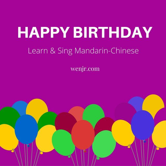 Chinese Song Happy Birthday Happy birthday and Language