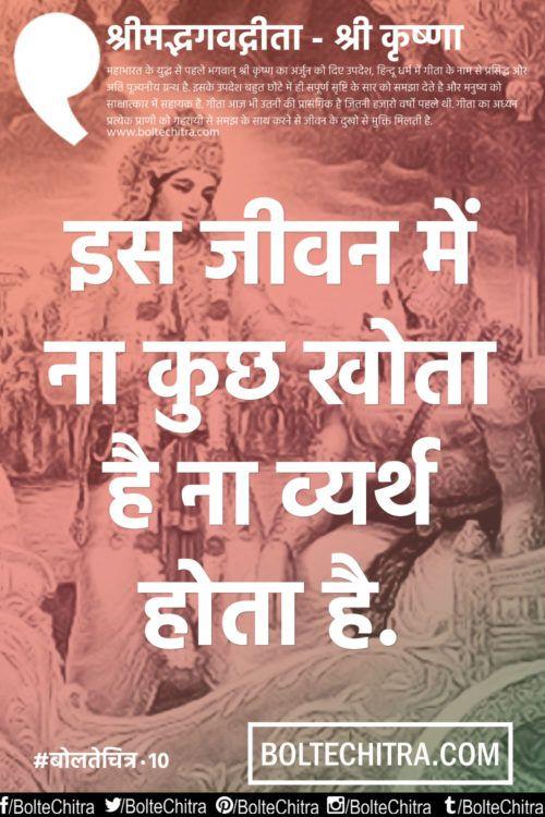 Bhagavad Gita   Thoughts & Shayari   Krishna quotes, Krishna