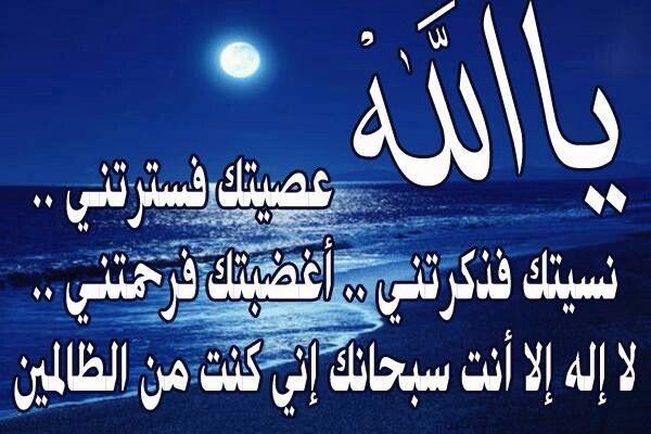 دعاء التوبه Arabic Calligraphy Calligraphy Islam