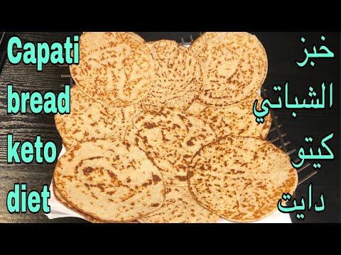 550 خبز الشباتي كيتو دايت Capati Bread Keto Diet Youtube Chinese Cooking Recipes Easy Cooking Recipes Diabetic Cooking