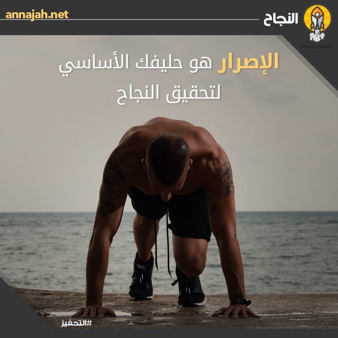 إذا أردت يوما النجاح عليك بالمحاولة فالهروب والاستسلام من إذا أردت يوما النجاح عليك بالمحاولة فالهروب والاس Cool Words Islamic Quotes Quran Arabic Quotes