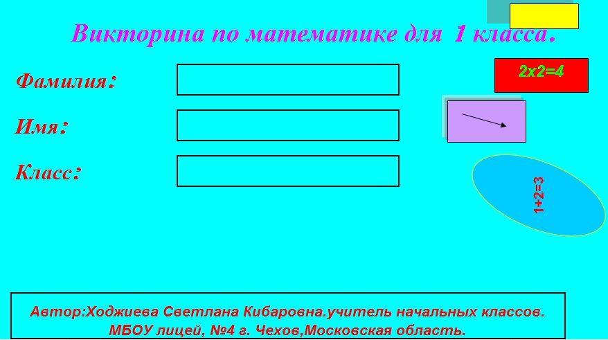 Сибирская олимпиада по физике 8 класс