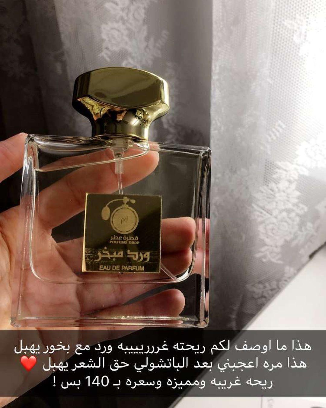 Pin By Arwa Ayam Arwa Ayam On Beauty Products Eau De Parfum Perfume Bottles Perfume