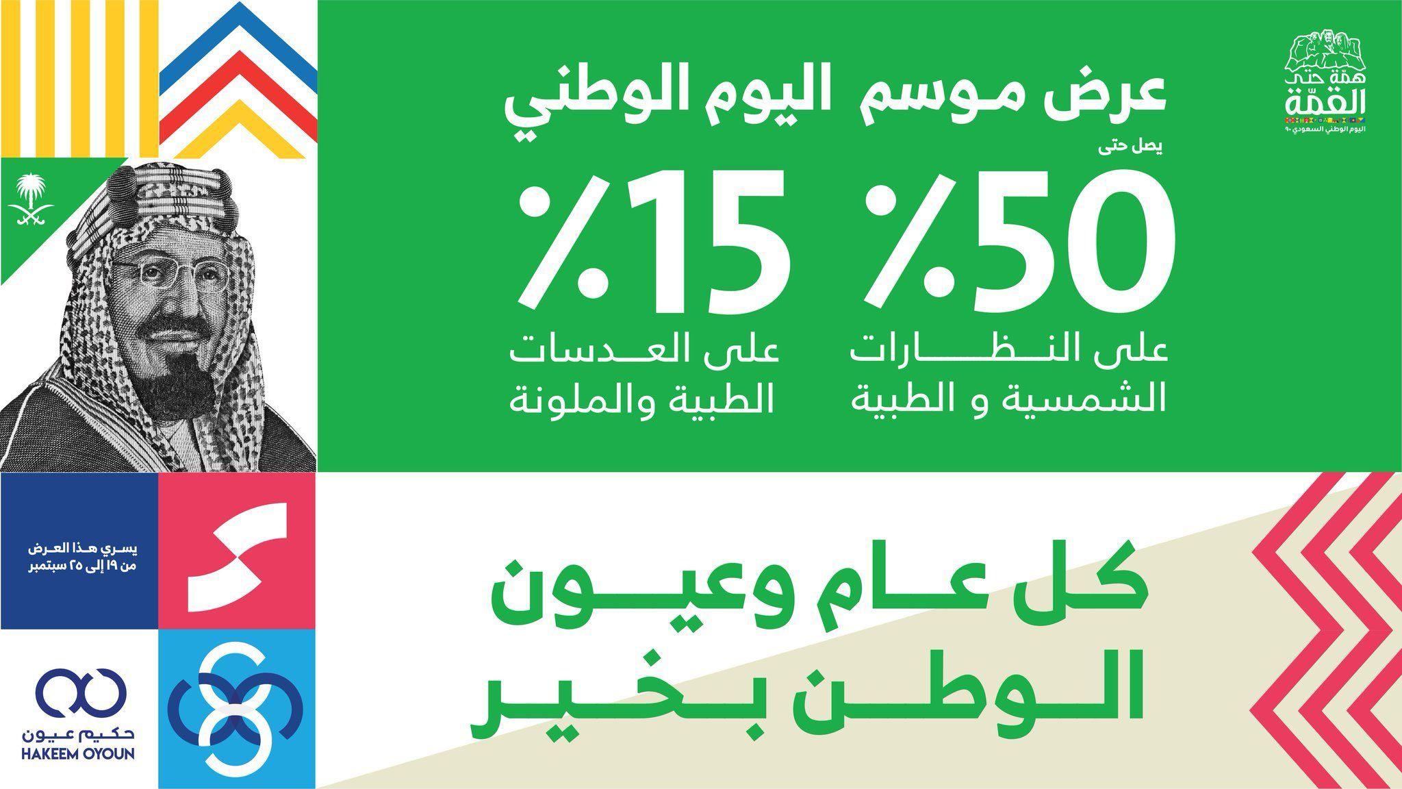 عروض اليوم الوطني 90 عروض حكيم عيون خصم يبدأ من 15 الي 50 عروض اليوم National Day Day National