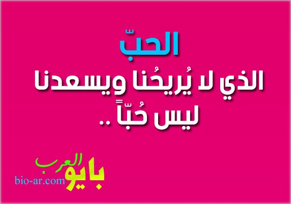 بايو حب 2016 بايو انستقرام حب بايو العرب Gaming Logos Bio Logos