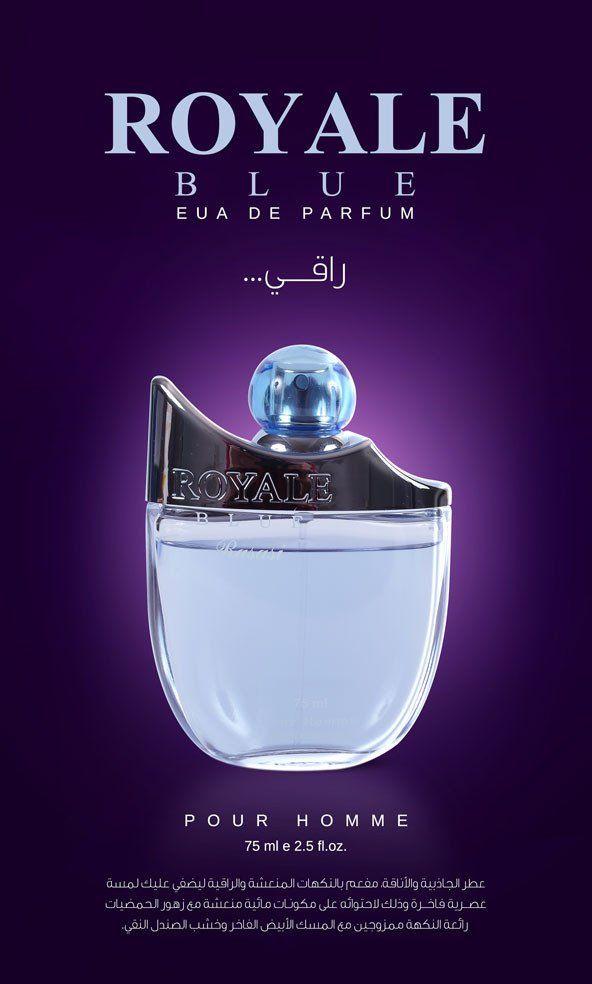 fd7d55813 عطر رويال بلو royale blue 75 مل | العطور والبخور | Perfume bottles ...